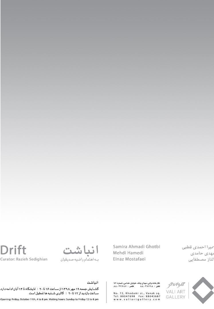 DRIFT, Group Exhibition