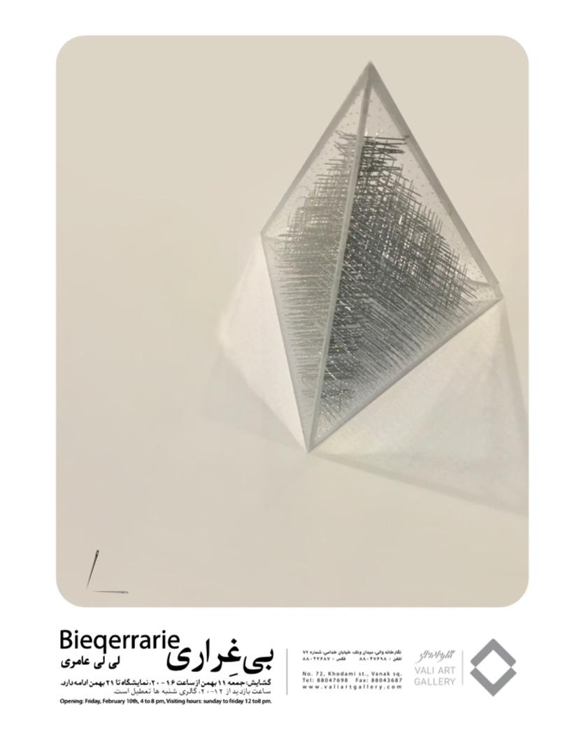 BIQERRARIE